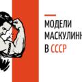 Модел маскулинности в СССР