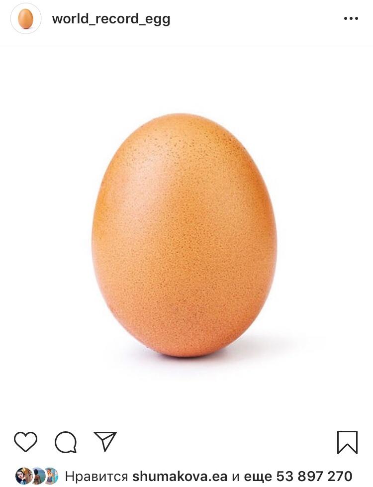 Яйцо, набравшее 53 млн. лайков